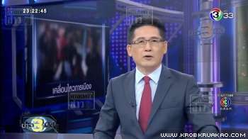 [Channel 3 Television] ผลกระทบการสร้างเขื่อนในลาว
